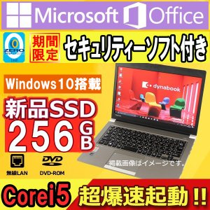 Microsoft Office 搭載 新品バッテリー交換済み ノートパソコン 中古パソコン  Wi...