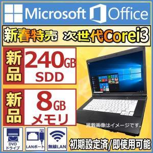 Microsoft Office搭載 ノートパソコン 中古パソコン Windows10 新品8GBメモリ 新品SSD240GB 次世代Corei3 Corei5 Corei7 DVD-ROM 無線 15型 アウトレット|lillian