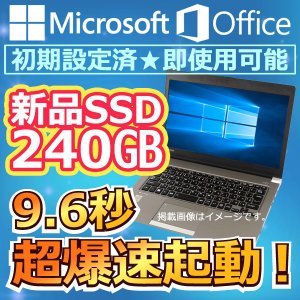 [製品名] 東芝 TOSHIBA中古ノートパソコン 中古パソコン [ディスプレイサイズ] 15.6イ...