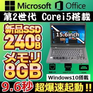 Microsoft Office搭載 中古パソコン ノートパソコン 本体  Intel Corei5  新品SSD240GB メモリ8GB Windows10 DVDドライブ HDMI A4 15型 アウトレット|lillian