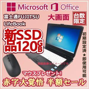 ■メーカー: FUJITSU LifeBook パソコン初心者応援 おまかせシリーズ ノートパソコン...