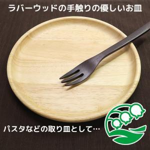 お皿 おしゃれ 北欧 木のお皿 おしゃれなお皿 Mサイズ ボヌール ナチュラル プレート スズラン|lilly2016