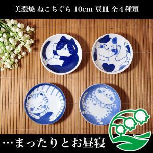 小皿 おしゃれ 醤油皿 薬味皿 豆皿 和食器 美濃焼 ねこちぐら 10cm 豆皿 スズラン|lilly2016