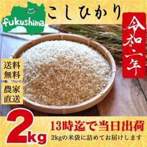 お米 送料無料 令和元年産 2kg 福島県産 白米 こしひかり 生産者直送 スズラン|lilly2016