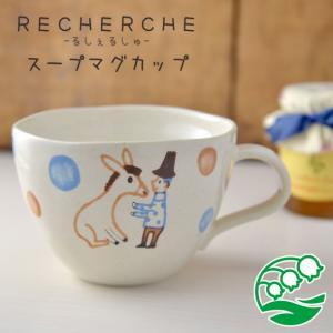マグカップ おしゃれ プレゼント 美濃焼 ルシェルシュ スープマグカップ ロバくん スズラン|lilly2016