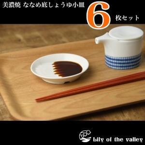 小皿 おしゃれ 醤油皿 薬味皿 豆皿 和食器 美濃焼 ななめ底 醤油皿 6枚セット スズラン|lilly2016