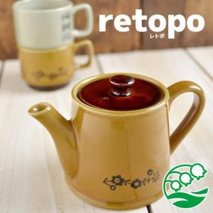 ティーポット おしゃれ 陶器 洋食器 美濃焼 レトポ  ティーポット ふらわー 茶こし付き スズラン|lilly2016