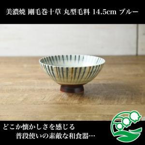 お茶碗 おしゃれ ご飯茶碗 14.5cm 剛毛巻十草 和食器 美濃焼 テーブルウエア キッチン 飯碗 スズラン|lilly2016