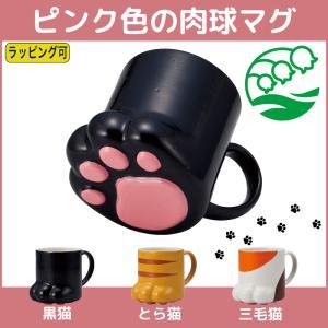 マグカップ おしゃれ 肉球マグカップ 陶器 コーヒーカップ 猫グッズ 雑貨 プレゼント 女性 スズラン|lilly2016