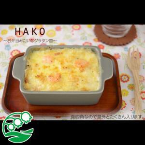 グラタン皿 おしゃれ 耳付き 日本製 洋食器 美濃焼 HAKO お弁当箱みたいな グラタン皿 アッシュグレイ スズラン|lilly2016
