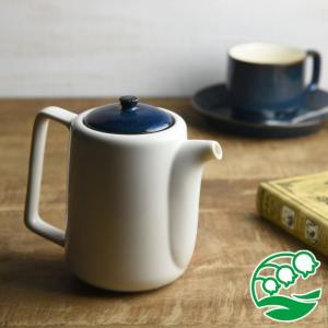 ティーポット おしゃれ 北欧 洋食器 美濃焼 北欧ブルー 深ブルー 切立ち  ティーポット  スーニャ型 茶こし付き スズラン|lilly2016