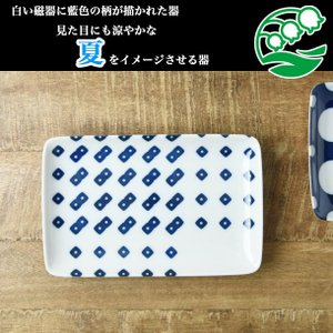 取り皿 北欧 おしゃれ 角皿 洋食器 美濃焼 藍ブルー 21cm長 角皿 リピート スズラン|lilly2016