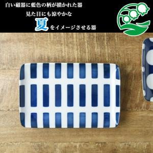 取り皿 北欧 おしゃれ 角皿 洋食器 美濃焼 藍ブルー 21cm長 角皿 クロス スズラン|lilly2016