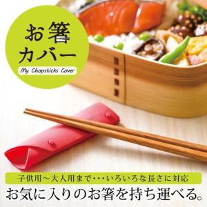 お箸カバー お弁当グッズ マーナ MARNA キッチン お箸カバー K656 スズラン|lilly2016