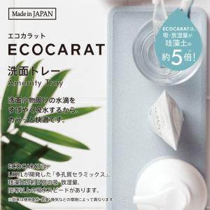 マーナ MARNA エコカラット  洗面トレー W589 洗面所用品 スズラン|lilly2016