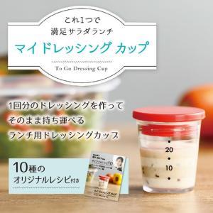 ドレッシングボトル 容器 マーナ MARNA キッチン お弁当グッズ マイドレッシングカップ K692 スズラン|lilly2016