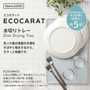 マーナ エコカラット MARNA キッチン エコカラット  水切りトレー K688 スズラン|lilly2016