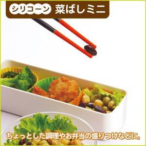 菜箸 シリコン マーナ MARNA キッチン すべらずつかめるシリコーン菜ばし ミニ K691 スズ...