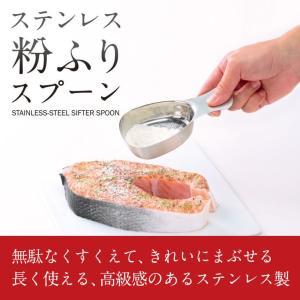 粉ふるい 粉ふるい器 マーナ MARNA キッチン ステンレス粉ふりスプーン K663 スズラン|lilly2016