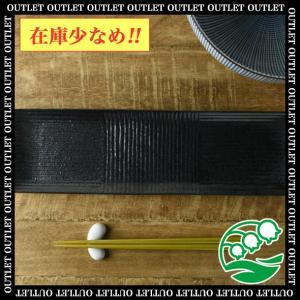 角皿 アウトレット 焼き物皿  刺身皿 和食器 美濃焼 33cm 黒長角秋刀魚皿 スズラン|lilly2016