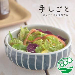 小鉢 煮物鉢 和風サラダボウル 美濃焼 手しごと ほっこりくくりボウル あい 十草 スズラン|lilly2016
