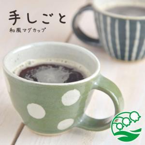 マグカップ おしゃれ 陶器 和食器 美濃焼 手しごと 12.5cm和風マグカップ みどり 水玉 スズラン|lilly2016