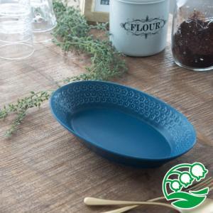 パスタ皿 おしゃれ 北欧 洋食器 美濃焼 プレス・ド・フラワー 26.5cmオーバルベーカー マットブルー スズラン|lilly2016