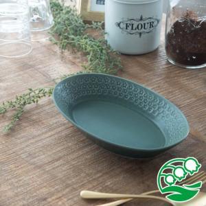 パスタ皿 おしゃれ 北欧 洋食器 美濃焼 プレス・ド・フラワー 26.5cmオーバルベーカー マットグリーン スズラン|lilly2016