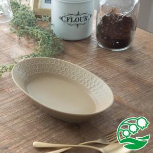 パスタ皿 おしゃれ 北欧 洋食器 美濃焼 プレス・ド・フラワー 26.5cmオーバルベーカー マットベージュ スズラン|lilly2016