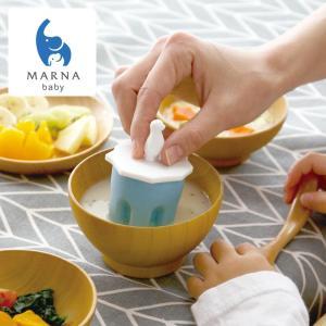 離乳食 食器 冷ます マーナ MARNA BABY ベビー マタニティ 早く冷ませる 離乳食クーラー K726 スズラン|lilly2016