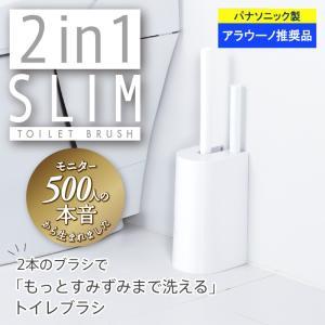 トイレブラシ おしゃれ マーナ MARNA スリム シンプル 2in1 SLIMトイレブラシ W58...