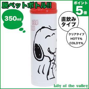 水筒 直飲み 保冷保温水筒 おしゃれ マグボトル スヌーピー ステンレスマグボトル/HEE HEE スズラン|lilly2016