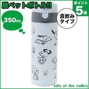 水筒 直飲み 保冷保温水筒 おしゃれ マグボトル スヌーピー ロック付きワンプッシュステンレスマグボトル/スケッチ スズラン|lilly2016