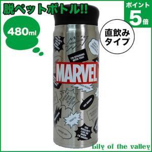 水筒 直飲み 保冷保温水筒 おしゃれ マグボトル MARVEL ステンレスマグボトル/ロゴ スズラン|lilly2016
