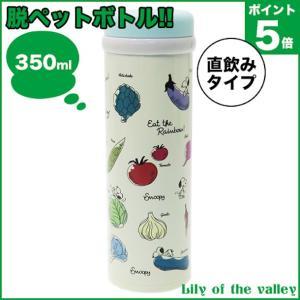 水筒 直飲み 保冷保温水筒 おしゃれ マグボトル スヌーピー ステンレスマグボトル/野菜ちらし スズラン|lilly2016