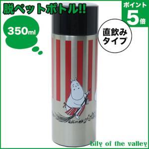 水筒 直飲み 保冷保温水筒 おしゃれ マグボトル ムーミン ステンレスマグボトル/ボーダー&ストライプ スズラン|lilly2016