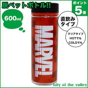 水筒 クリアボトル おしゃれ 直飲み MARVEL シンプルブローボトル/ロゴスポーツRD スズラン|lilly2016