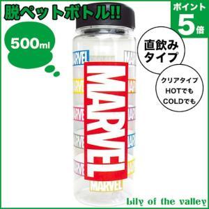 水筒 クリアボトル おしゃれ 直飲み MARVEL マーベル クリアボトル/ロゴ パターン スズラン|lilly2016