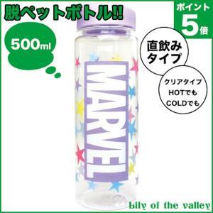 水筒 クリアボトル おしゃれ 直飲み MARVEL マーベル クリアボトル/ロゴ パープル スズラン|lilly2016
