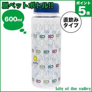 脱ペットボトルで環境保護 スタイリッシュなクリアボトル  こちらは氷などが入れやすい広口タイプなので...