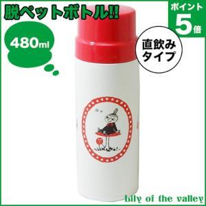 水筒 直飲み 保冷保温水筒 おしゃれ マグボトル ムーミン 2WAY ステンレスボトル 480ml/リトルミイ キノコ スズラン|lilly2016