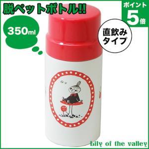 水筒 直飲み 保冷保温水筒 おしゃれ マグボトル ムーミン 2WAY ステンレスボトル 350ml/リトルミイ キノコ スズラン|lilly2016