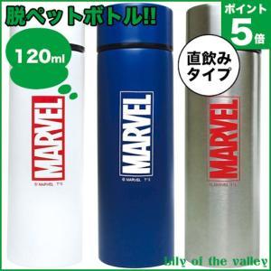 水筒 直飲み 保冷保温水筒 おしゃれ マグボトル MARVEL マーベル ポケトル/ロゴ スズラン|lilly2016