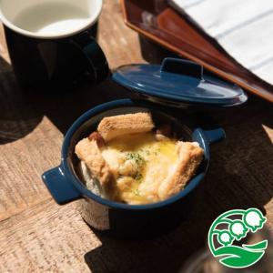 グラタン皿 おしゃれ 洋食器 美濃焼 トリコロール・グリル 蓋付きココット ネイビー スズラン