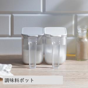 調味料入れ おしゃれ 砂糖 塩 マーナ MARNA 調味料ポット K736 スズラン|lilly2016