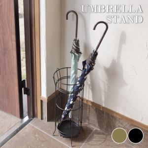 スチール アンブレラスタンド おしゃれ かわいい 傘たて カサ立て コンパクト 傘入れ 傘スタンド アンティーク調 レトロ カフェ 店舗 AKB-437|lily-birch