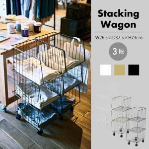 スタッキング ワゴン 3D 収納 ワゴン 3段タイプ 三段 スチール アメリカンヴィンテージ 男前 新生活 店舗 AKB-438|lily-birch