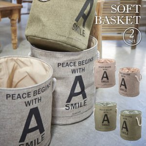 ソフトバスケット 丸型 2個セット おしゃれ ソフトバスケット 取手付 コンパクト 雑貨 シンプル AKSET-11BE AKSET-11GR lily-birch