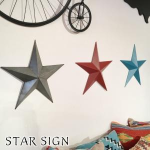 スターサイン 壁飾り ウォール インテリア 壁掛け ウォールデコ 装飾  星 星型 西海岸 ディスプレイ ART-77|lily-birch