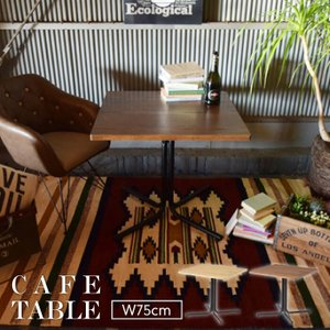 ダリオ カフェテーブル 正方形 幅75cm ダイニングテーブル ラウンド カフェ おしゃれ インテリア 新生活 一人暮らし END-223TNA END-223TBR|lily-birch